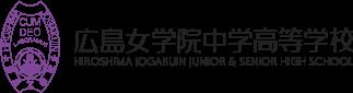 広島女学院中学高等学校