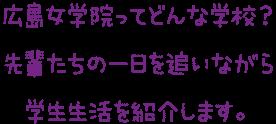 広島女学院ってどんな学校?先輩たちの一日を追いながら学生生活を紹介します。