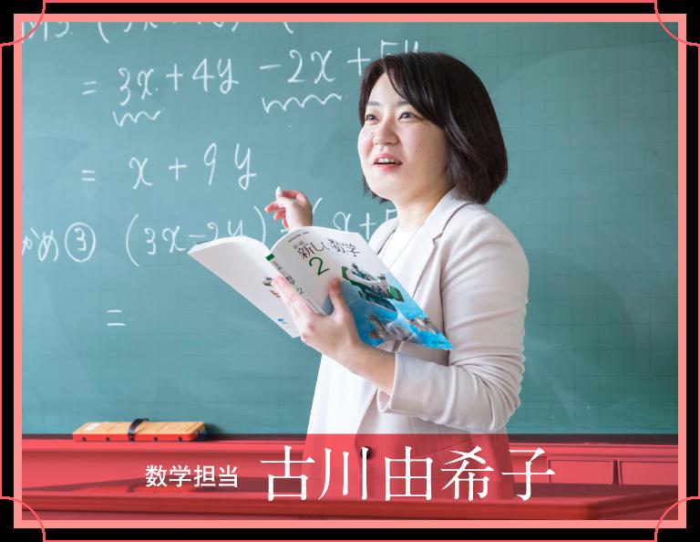 数学担当 古川由希子