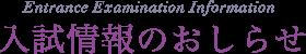 入試情報のお知らせ|Entrance Examination Information