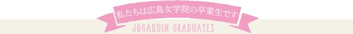 私たちは女学院の卒業生です