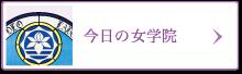 Blog 今日の女学院