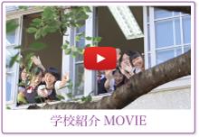 学校紹介MOVIE