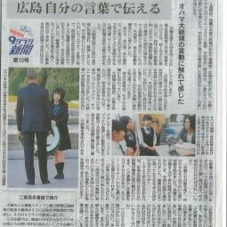 オバマ来広 朝日新聞 2016年6月10日記事