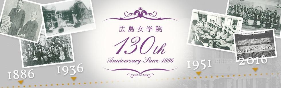 130周年記念