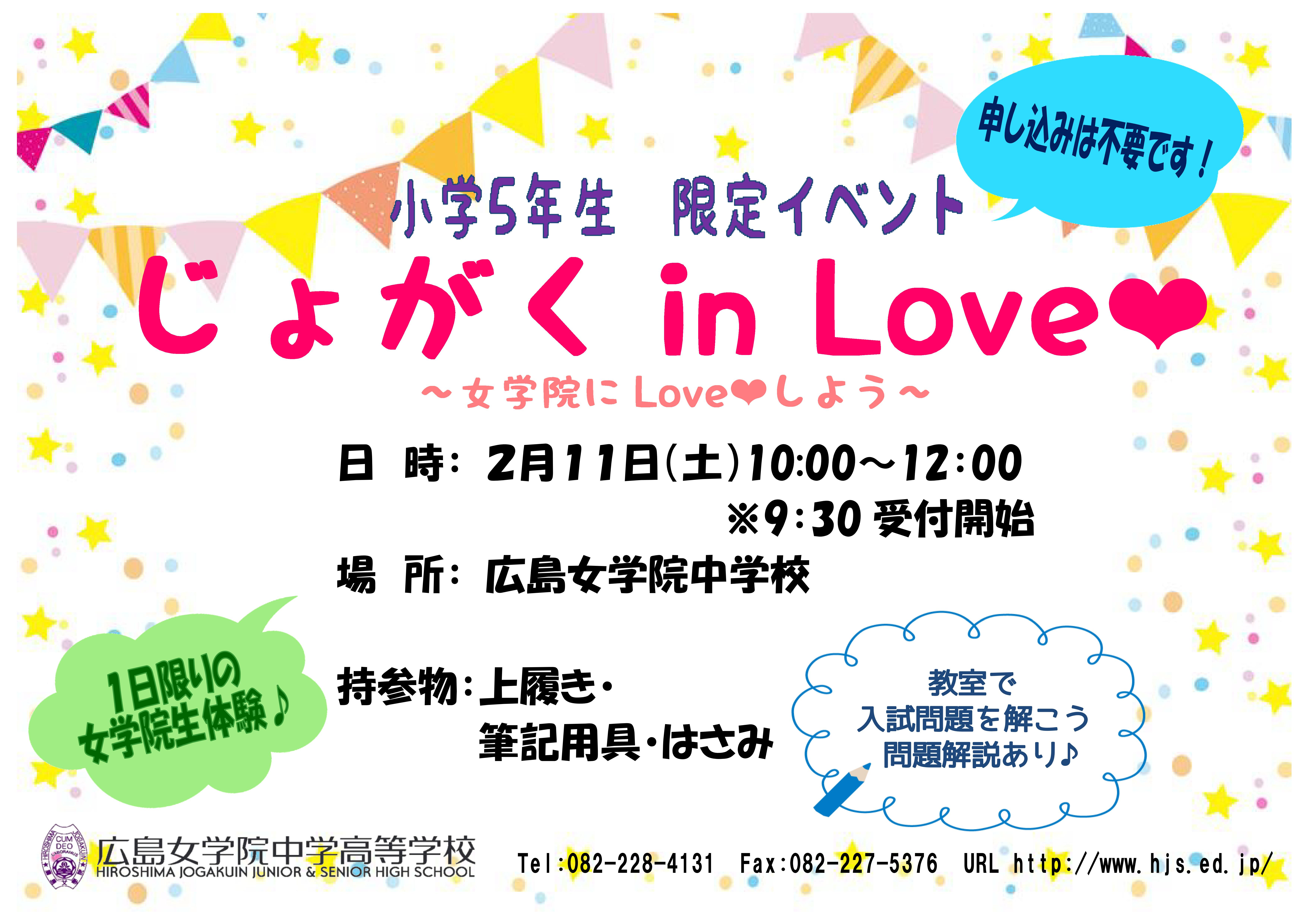 201701 newじょがくinLOVE ポスター_01