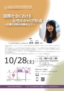 【学校教育セミナー】第4回は本校卒業生の焼家直絵さん(国連WFP日本事務所代表)が講師です