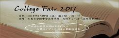 College Fair 2017