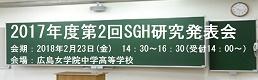 SGH研究発表会