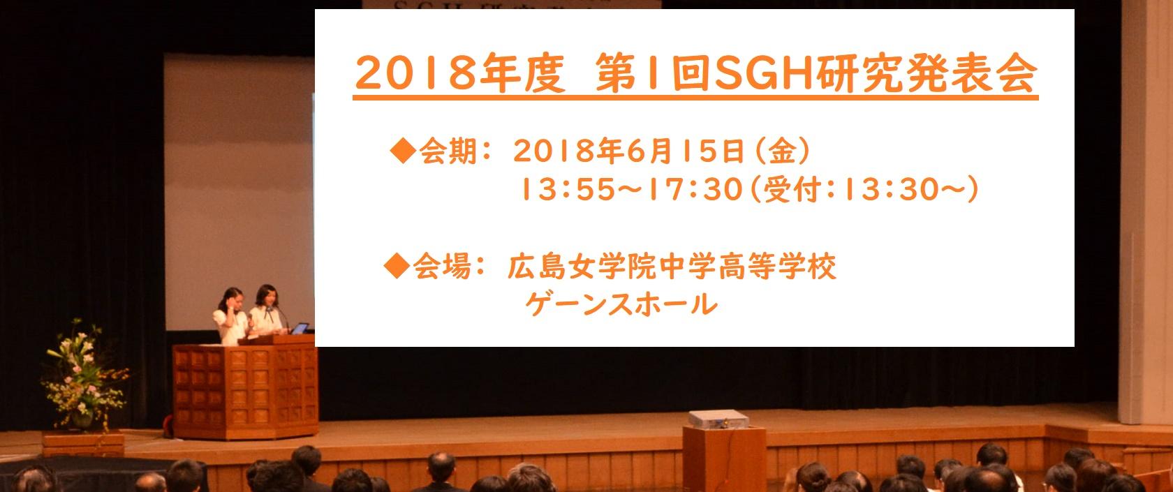 SGH研究会