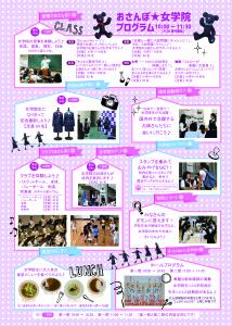 2018おさんぽチラシ A4表裏0608-02