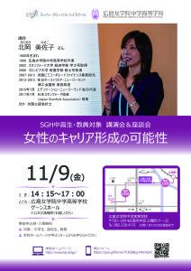 11月9日(金)SGH 中高生・教員対象 講演会・座談会のご案内