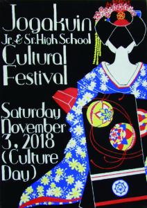 文化祭まであと一週間!