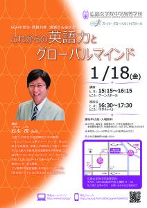 1/18(金) 松本茂氏(立教大学教授)講演会のご案内
