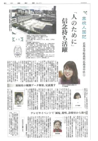 中国新聞セレクト「高校人国記」で女学院特集♪①