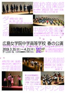 2019年度 春の公演♪