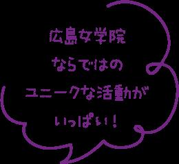 広島女学院ならではのユニークな活動がいっぱい!