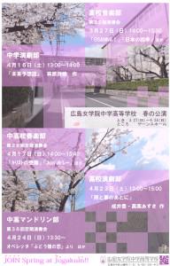 2015春の講演 ポスター
