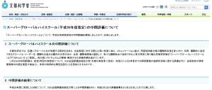 20160930 SGH中間評価 トップページ