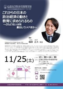 201710_講演会5チラシ 0923-02