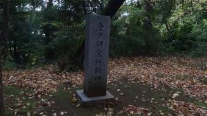 ②研究所跡碑