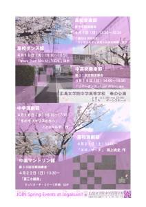 春の公演ポスター