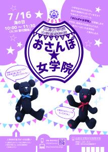 2018おさんぽチラシ A4表裏0607-01