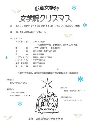 女学院クリスマス2018(大学用)訂正版_01